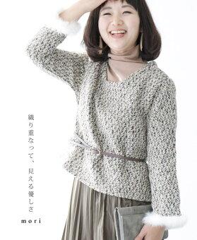 ▼▼「mori」織り重なって、見える優しさ1月19日22時販売新作/S10