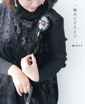 ▼▼「mori」一輪をたずさえて1月23日22時販売新作