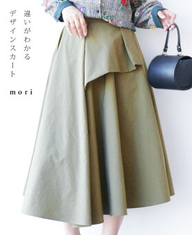 ▼▼(カーキ)「mori」違いがわかるデザインスカート1月22日22時販売新作/S7