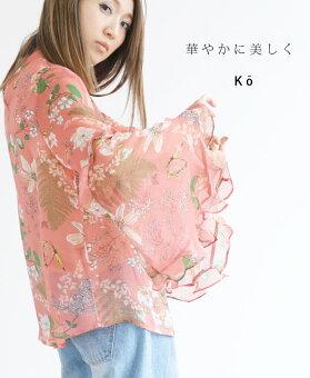 ▼▼「Ko」華やかに美しく2月20日22時販売新作/S6