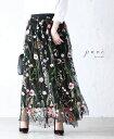 【再入荷♪9月2日12時&22時より】「pave」鮮やかな野花刺繍のチュールスカート