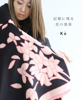 ▼▼「Ko」記憶に残る花の情景2月22日22時販売新作