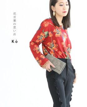 ▼▼(レッド)「Ko」花言葉の思い出2月23日22時販売新作