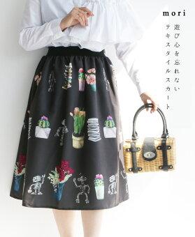 ▼▼「mori」遊び心を忘れないテキスタイルスカート2月23日22時販売新作