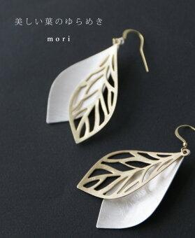 「mori」美しい葉のゆらめきピアス【3月4日22時販売新作】