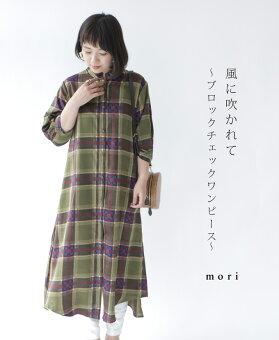 ▼▼「mori」風に吹かれて〜ブロックチェックワンピース〜3月13日22時販売新作