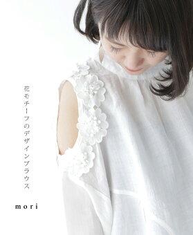 ▼▼「mori」花モチーフのデザインブラウストップス3月15日22時販売新作