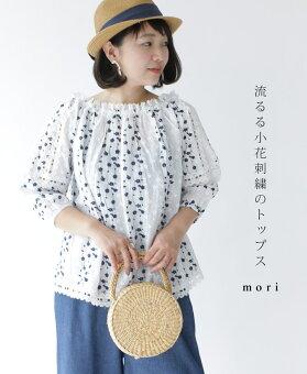 ▼▼「mori」流るる小花刺繍のトップス3月14日22時販売新作