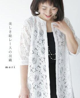 ▼▼「mori」美しき総レースの羽織3月13日22時販売新作