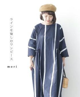▼▼「mori」ラインを愉しむワンピース3月17日22時販売新作