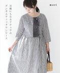 「mori」羽織にもなるナチュラルギンガムチェックワンピース4月10日22時販売新作