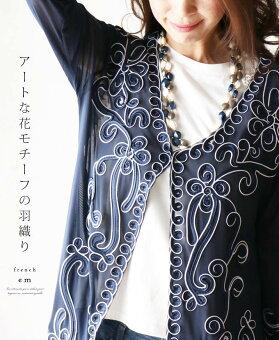 アートな花モチーフの羽織り
