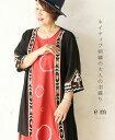 (ブラック)「em」ネイティブ刺繍の大人の羽織り8月6日22時販売新作