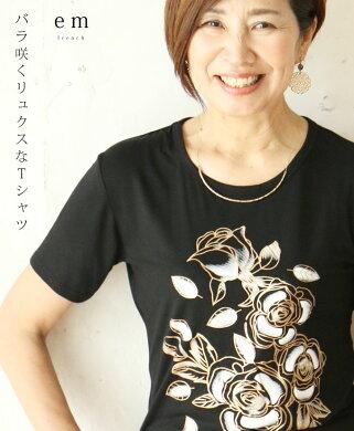 バラ咲くリュクスなTシャツ