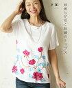 「em」綺麗な花咲く刺繍のトップス8月22日22時販売新作