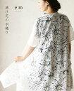 (ホワイト)「em」透け花の羽織り8月19日22時販売新作