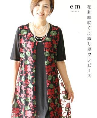 花刺繍咲く羽織り風ワンピース