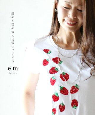 煌めく苺の大人可愛いTシャツ