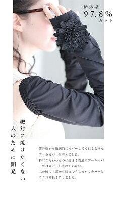▼▼FRENCHPAVEオリジナル肩まで紫外線カット、花咲く超ロングアームカバー4月30日22時販売新作