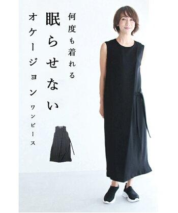 S〜M/L〜2L(ブラック)FRENCHPAVEオリジナル大人タックのストレートドレープワンピース8月9日22時販売新作S/M/L/2L
