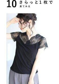 (S〜L対応)「FRENCHPAVE」インナーにも最適。肌に添うデコルテレーストップスTシャツ