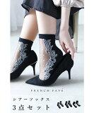 (22〜24.5cm対応)【再入荷♪9月9日12時&20時より】「FRENCH PAVE」軽やかな足元に。シアーソックス3点セット靴下