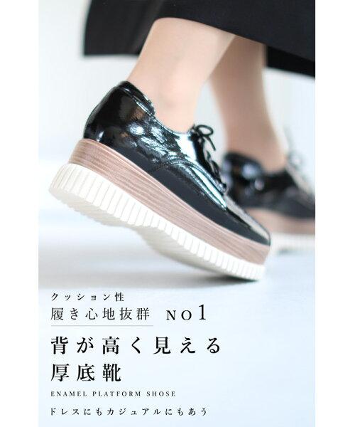 4/2312時 柔らかく履きやすい。背が高く見える艶めくエナメルの厚底靴