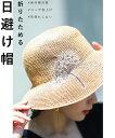 【再入荷♪7月29日12時&20時より】「FRENCH PAVE」かすみ草刺繍の折りたためる日避け帽子/ストローハット/