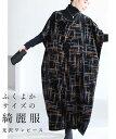 (1/10〜1/25前後の出荷予定)【予約♪】(S~3L対応)ふくよかサイズの綺麗服。煌めくチェックの光沢ロングワンピース