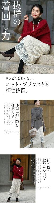(S~M対応)「FRENCHPAVE」選べるレースの魅せ方。リバーシブルニットミディアムスカート12月12日22時販売新作