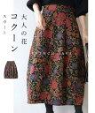 【再入荷♪9/12 12時&20時】(ブラック)(L~3L対応)ノスタルジックを身に纏う。花柄コクーンスカート