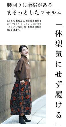 ▼▼(L~3L対応)ノスタルジックを身に纏う。花柄コクーンスカート