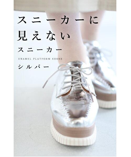 4/2312時&20時 スニーカーに見えないスニーカー。(シルバー)柔らかく履きやすい艶めくエナメルの厚底靴