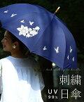 ◇◇ 【再入荷♪8/23 12時&20時】UVカット99.9% 花と蝶舞うコード刺繍の晴雨兼用日傘
