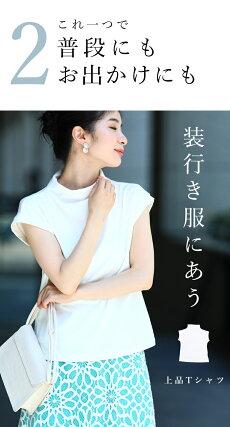 【再入荷♪7/2512時&20時】(ホワイト)Tシャツなのにエレガント。ひし形ちょい袖Tシャツトップス