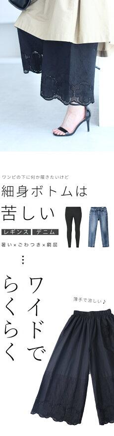 (ブラック)ワンピの下に履く花刺繍ワイドパンツ