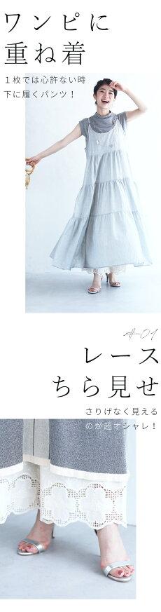 (アイボリー)ワンピの下に履く花刺繍ワイドパンツ