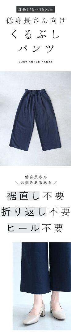 (S~L対応)低身長さん向け楽パンツ