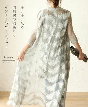 *キラキラ光る羽刺繍の羽織りのコーデセット