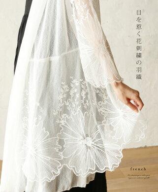 (ホワイト)「目を惹く花刺繍の羽織