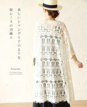 (ホワイト)美しいシャンデリアのような総レースの羽織り