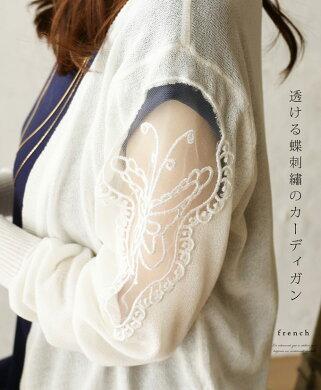 透ける蝶刺繡のカーディガン