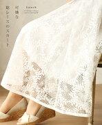 ホワイト スカート