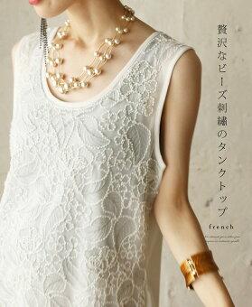 贅沢なビーズ刺繍のタンクトップ