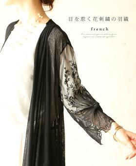 (ブラック)目を惹く花刺繍の羽織