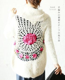 手編みの薔薇モチーフの後ろ姿羽織
