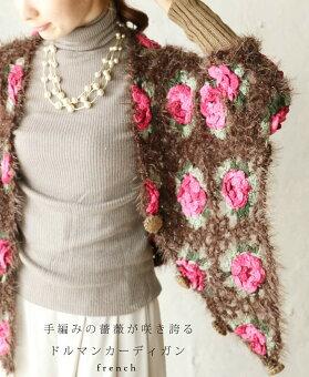 手編みの薔薇が咲き誇るドルマンカーディガン