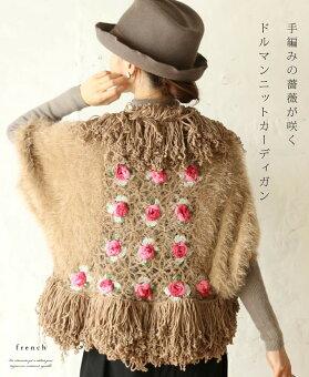 手編みの薔薇が咲くドルマンニットカーディガン