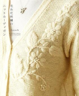 毛糸花刺繍のニットカーディガン