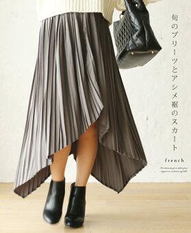 旬のプリーツとアシメ裾のスカート
